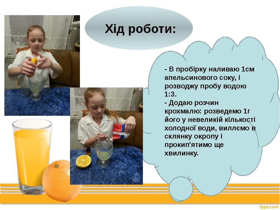 Хід роботи: - В пробірку наливаю 1см апельсинового соку, і розводжу пробу во...