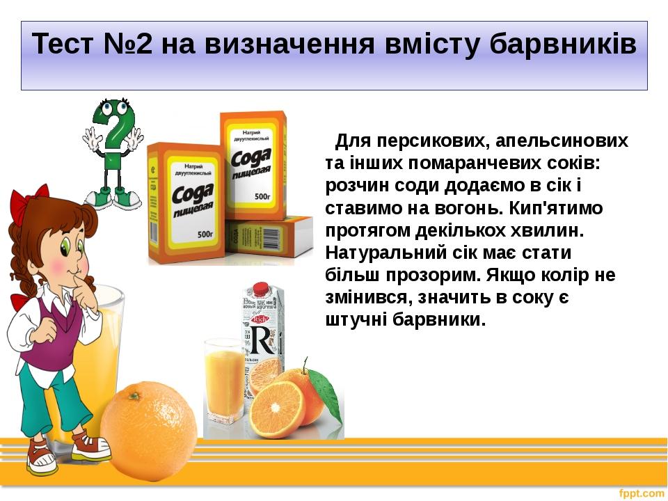 Для персикових, апельсинових та інших помаранчевих соків: розчин соди додаєм...