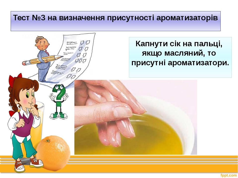 Тест №3 на визначення присутності ароматизаторів Капнути сік на пальці, якщо...