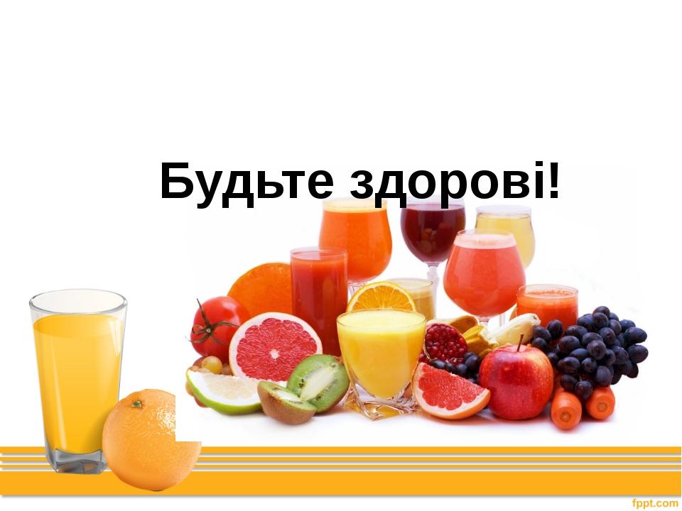 Дякую за увагу! Будьте здорові!