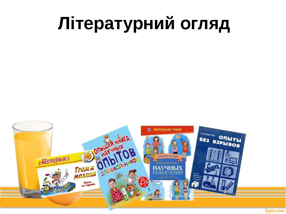 Літературний огляд У книзі «Досліди без вибухів» Олега Ольгіна я познайомила...