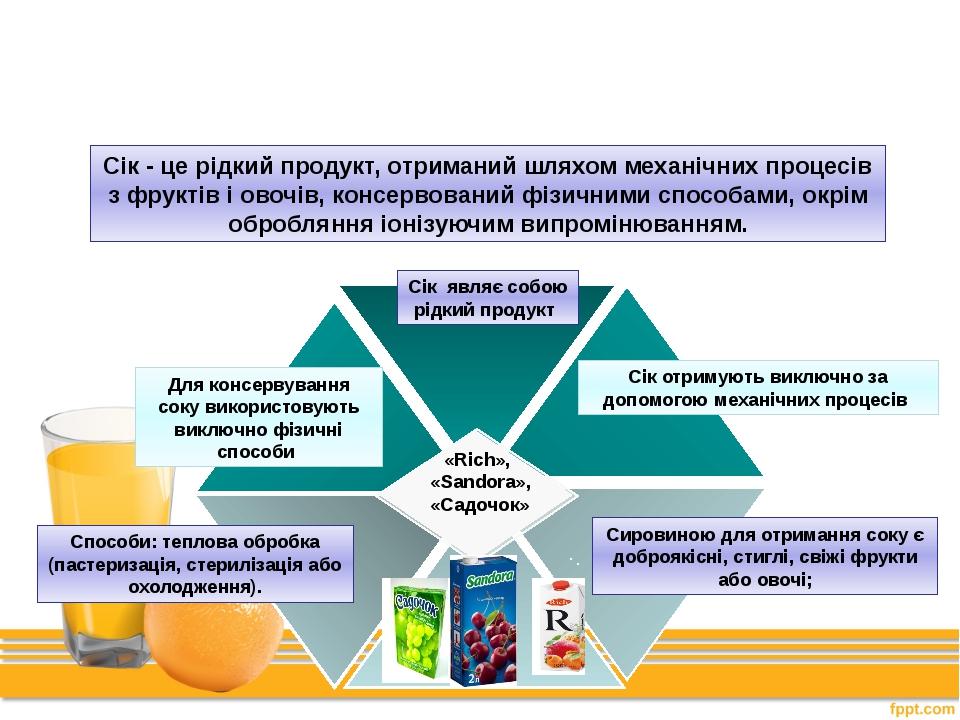Для консервування соку використовують виключно фізичні способи Сік отримують...