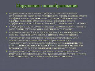 Нарушение словообразования неправильное использование суффиксов или использов