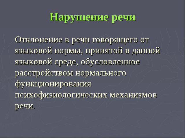 Нарушение речи Отклонение в речи говорящего от языковой нормы, принятой в да...