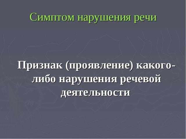Симптом нарушения речи Признак (проявление) какого-либо нарушения речевой де...