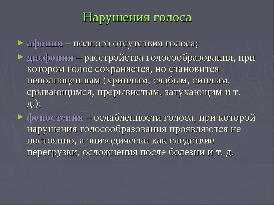 Нарушения голоса афония – полного отсутствия голоса; дисфония – расстройства...