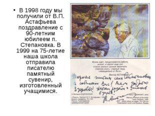 В 1998 году мы получили от В.П. Астафьева поздравление с 90-летним юбилеем п.