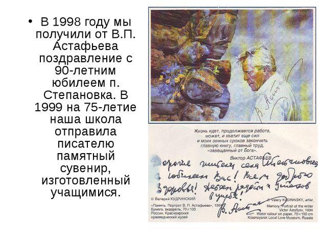 В 1998 году мы получили от В.П. Астафьева поздравление с 90-летним юбилеем п....