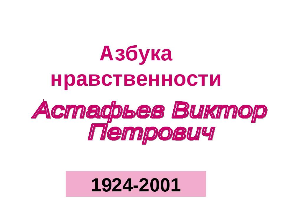 1924-2001 Азбука нравственности