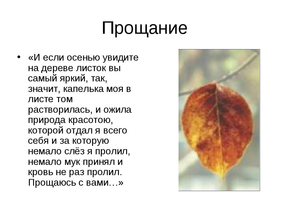 Прощание «И если осенью увидите на дереве листок вы самый яркий, так, значит,...