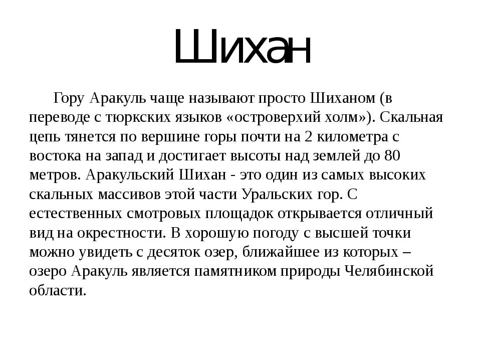 Шихан Гору Аракуль чаще называют просто Шиханом (в переводе с тюркских языков...