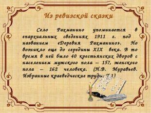 Из ревизской сказки Село Рахманино упоминается в епархиальных сведениях 191