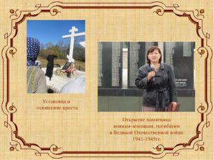 Открытие памятника воинам-землякам, погибшим в Великой Отечественной войне 1
