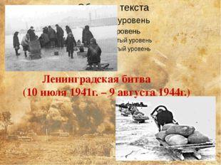 Ленинградская битва (10 июля 1941г. – 9 августа 1944г.)