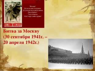 Битва за Москву (30 сентября 1941г. – 20 апреля 1942г.)