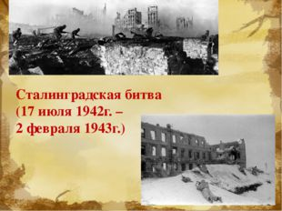 Сталинградская битва (17 июля 1942г. – 2 февраля 1943г.)