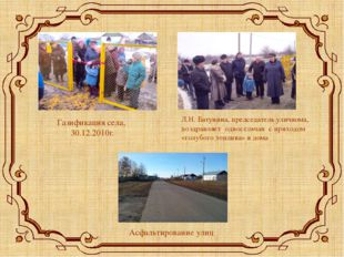 Газификация села, 30.12.2010г. Асфальтирование улиц Л.Н. Батунина, председате