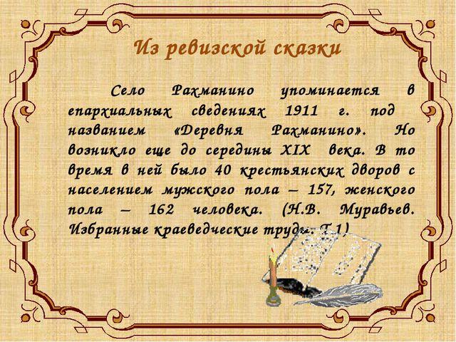 Из ревизской сказки Село Рахманино упоминается в епархиальных сведениях 191...