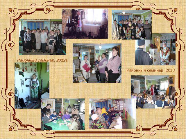 Районный семинар, 2013 Районный семинар, 2012г.