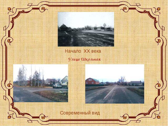 Улица Школьная Начало XX века Современный вид