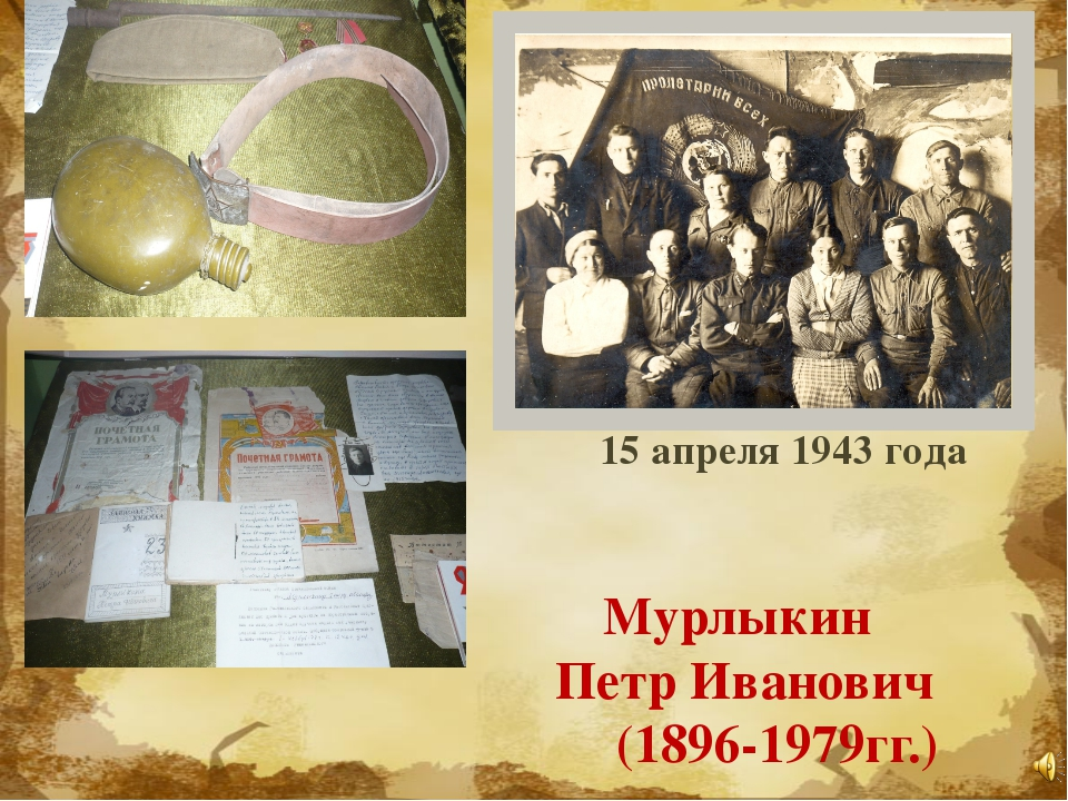 Мурлыкин Петр Иванович (1896-1979гг.) 15 апреля 1943 года