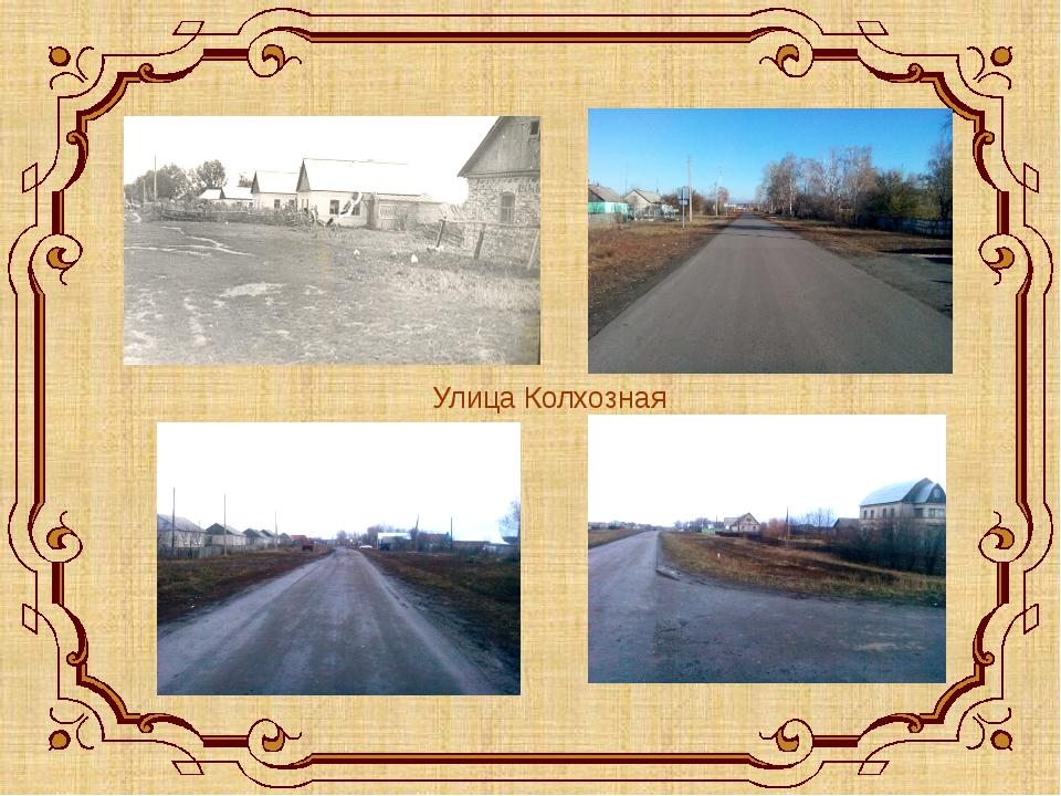 Улица Колхозная