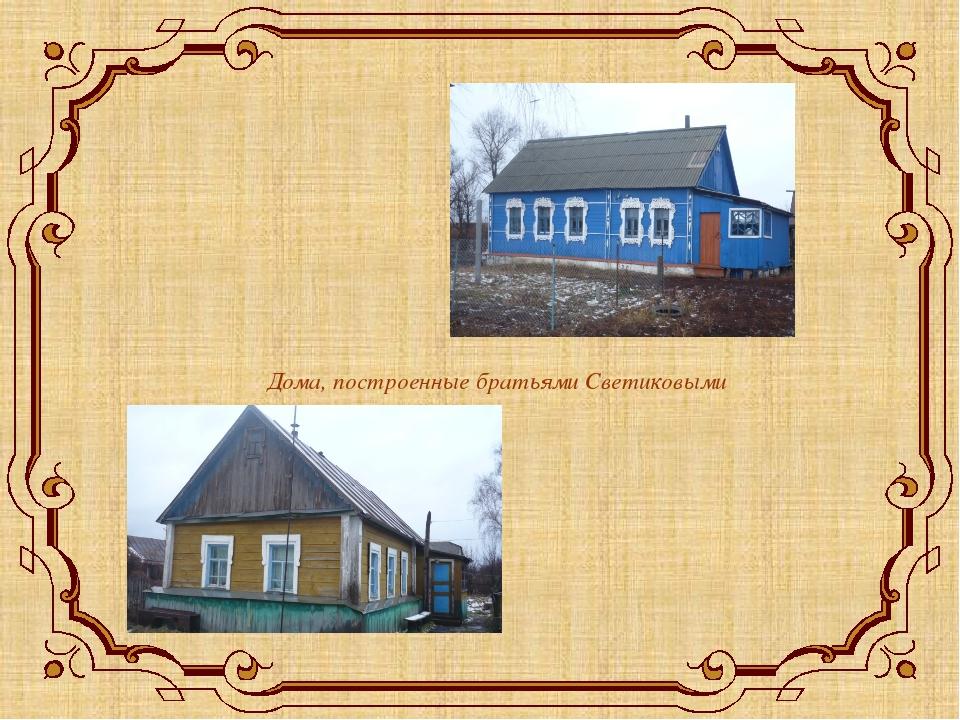 Дома, построенные братьями Светиковыми