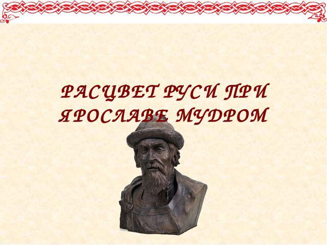 РАСЦВЕТ РУСИ ПРИ ЯРОСЛАВЕ МУДРОМ Адрес рисунка http://infoglaz.ru/wp-content/...