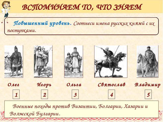 Повышенный уровень. Соотнеси имена русских князей с их поступками. ВСПОМИНАЕ...