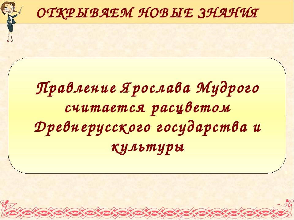 Правление Ярослава Мудрого считается расцветом Древнерусского государства и к...