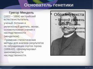 Основатель генетики Грегор Мендель (1822 – 1884) австрийский естествоиспытате
