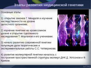 Основные этапы: открытие законов Г. Менделя и изучение наследственности на у