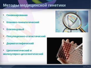 Методы медицинской генетики Секвенирование Клинико-генеалогический Близнецов