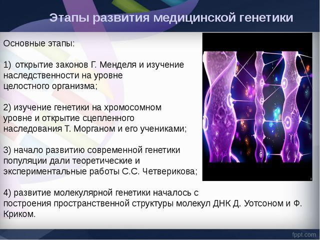 Основные этапы: открытие законов Г. Менделя и изучение наследственности на у...