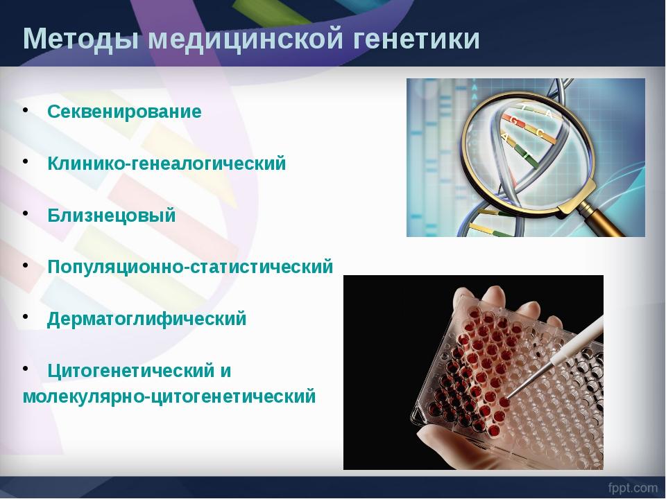 Методы медицинской генетики Секвенирование Клинико-генеалогический Близнецов...