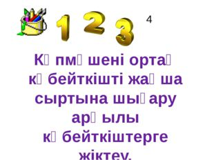 п.3.2. 51-52 бет тапсырма: 12а-24b 10ab+5b-30bc 2xy-3xz+px
