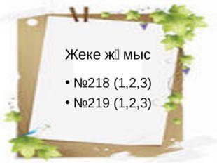 Жауаптары: №218 1) а(4+3а) 2) -10(2m-3n) 3) 5a(a-3)  №219 1) 2а2b(2a-3b) 2)