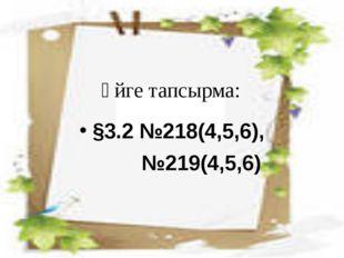 (дұрыс тапсаң құс әуеге қалықтайды!) 2х(1-4х) 5(х+3) х(х-5) 2(у-5) х(2х-5) 5