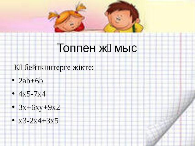 Жеке жұмыс №218 (1,2,3) №219 (1,2,3)