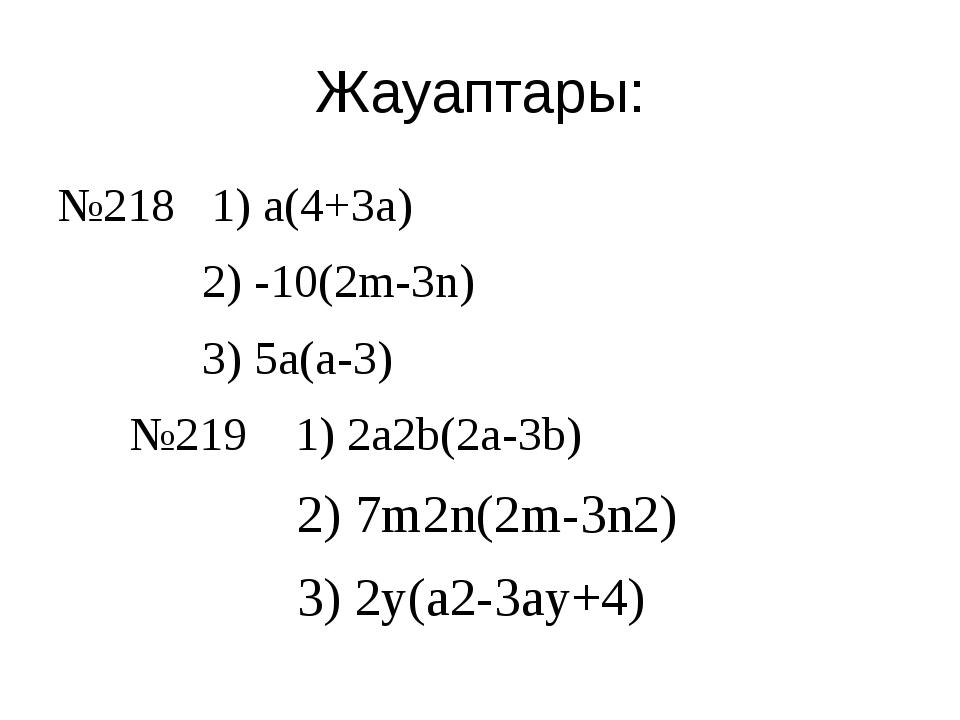 Үйге тапсырма: §3.2 №218(4,5,6), №219(4,5,6)