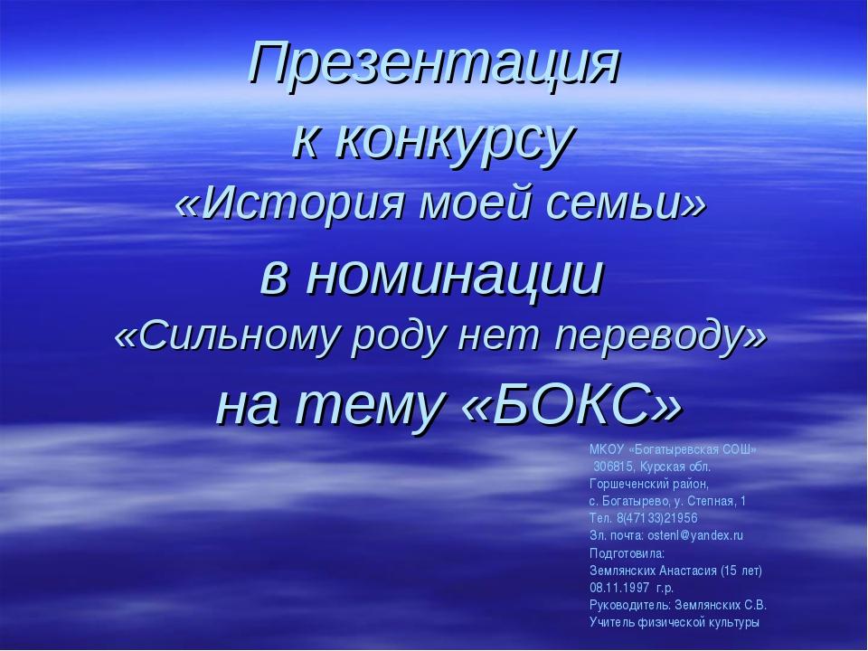 Презентация к конкурсу «История моей семьи» в номинации «Сильному роду нет пе...