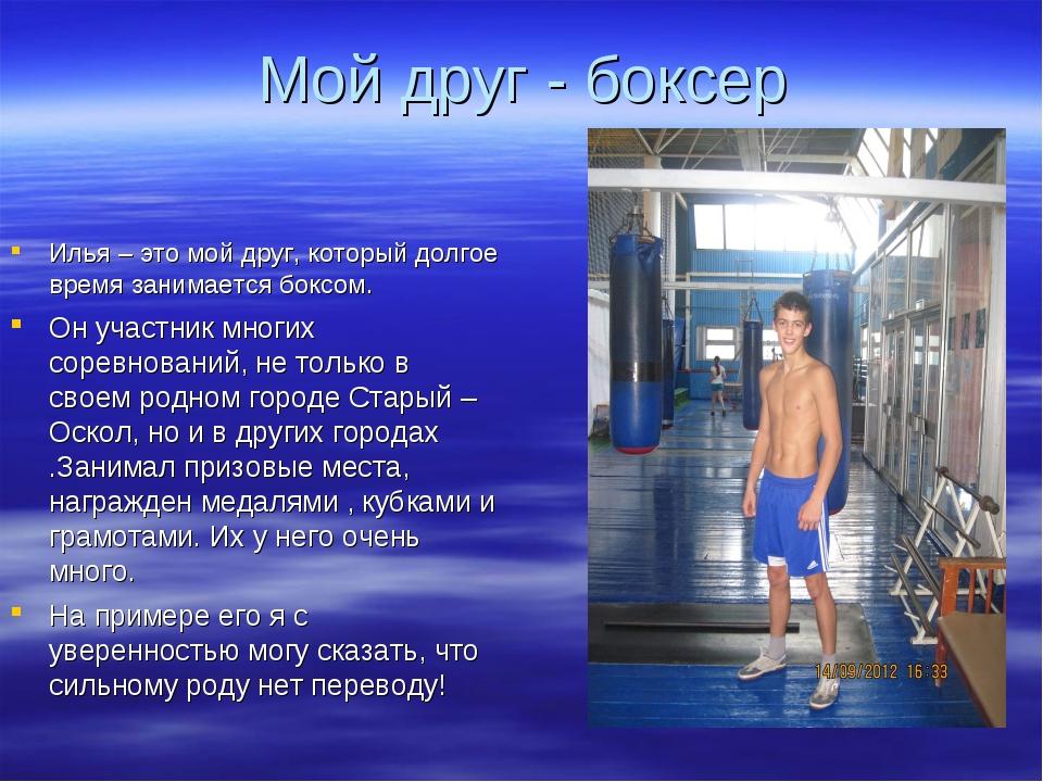 Мой друг - боксер Илья – это мой друг, который долгое время занимается боксом...