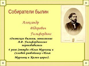 Собиратели былин Александр Фёдорович Гильфердинг «Онежские былины, записанные