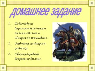 Подготовить выразительное чтение былины «Вольга и Микула Селянинович». Ответи