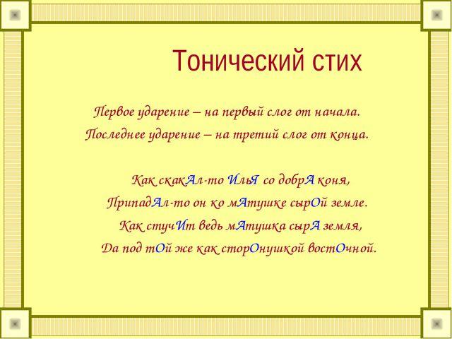 Тонический стих Первое ударение – на первый слог от начала. Последнее ударен...