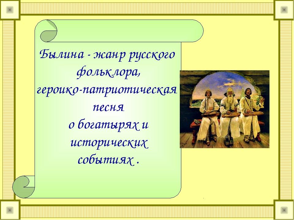 Былина - жанр русского фольклора, героико-патриотическая песня о богатырях и...