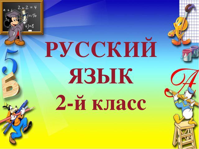 РУССКИЙ ЯЗЫК 2-й класс