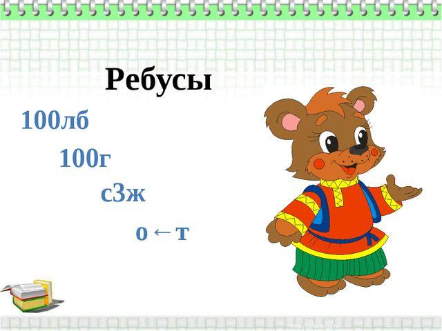 Ребусы 100лб 100г с3ж о←т
