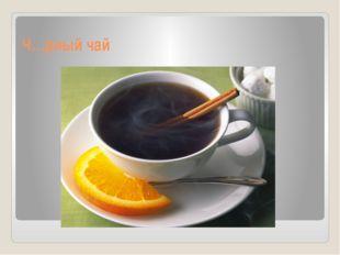 Ч…рный чай