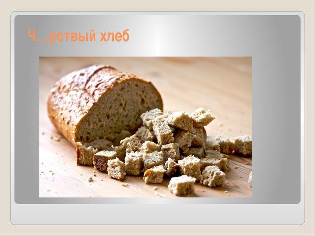 Ч…рствый хлеб